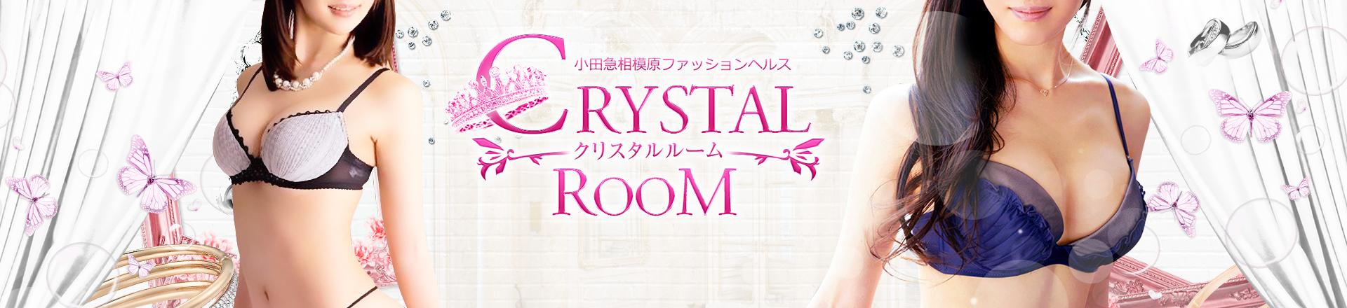 -CRYSTALROOM-クリスタルルーム小田急相模原ファッションヘルス