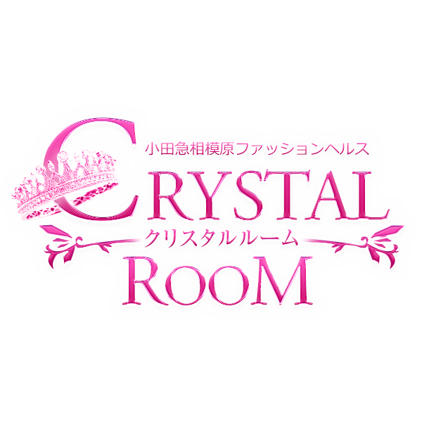 -CRYSTALROOM-クリスタルルーム小田急相模原ファッションヘルス|トップページ
